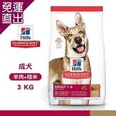 Hills 希爾思 1114HG 成犬 羊肉與糙米 3kg 寵物 狗飼料 送贈品【免運直出】
