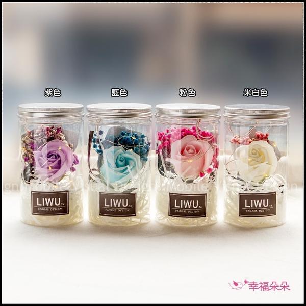LIWU凡爾賽花園 滿天星 乾燥花罐 (發光瓶4色可挑.附贈提袋及小卡)F001 伴娘禮 生日禮物