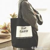 韓版帆布包文藝女包單肩簡約小清新休閒學生大容量手提袋夏潮 雙十二全館免運