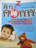 【書寶二手書T9/家庭_QXV】養育會睡寶寶_宇河健康寶寶編輯小組