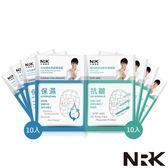 NRK牛爾 水光臻保濕超導面膜10入+超效胜肽迴齡抗皺面膜10入
