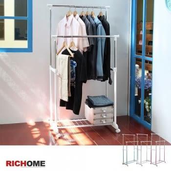 【RICHOME】HA110《粉彩雙桿升降衣架附網片》