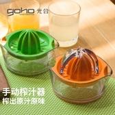 手動榨汁機迷你學生手動榨汁器檸檬汁橙子榨汁器榨汁杯