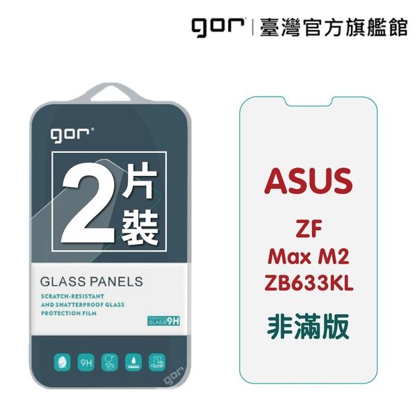 【GOR保護貼】ASUS 華碩 ZenFone Max2 ZB633KL 9H鋼化玻璃保護貼 全透明非滿版2片裝 公司貨 現貨