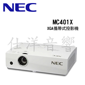 NEC MC401X XGA攜帶式投影機【公司貨保固+免運】