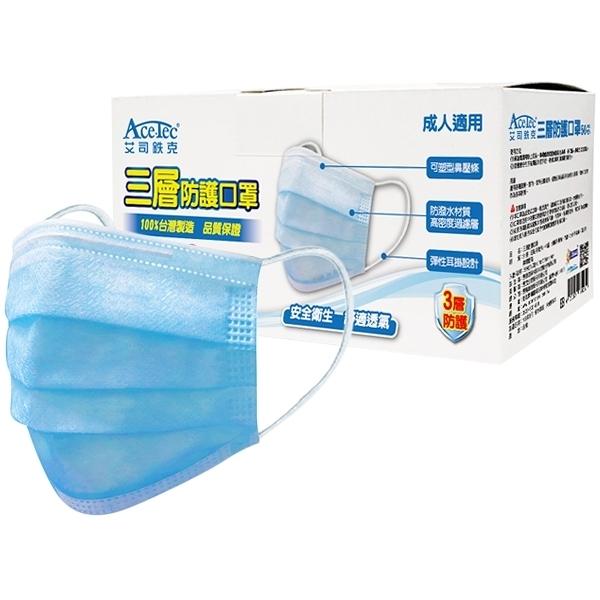 艾司鐵克AceTec 三層防護口罩(50入)【小三美日】成人口罩