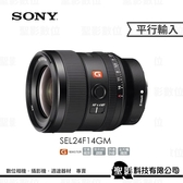《FE全片幅專用》SONY FE 24mm F1.4  GMaster 系列大光圈廣角定焦鏡 SEL24F14GM【平行輸入】WW