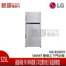 *新家電錧*【LG 樂金 GN-B560SV】Smart 525L上下門冰箱 精緻銀