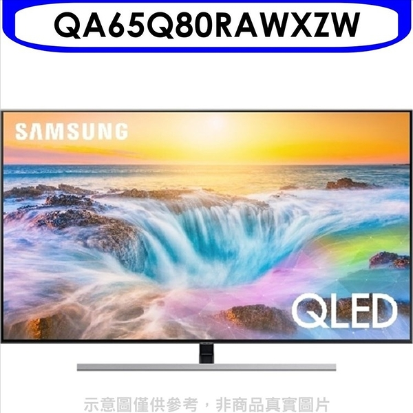 三星【QA65Q80RAWXZW】65吋QLED電視