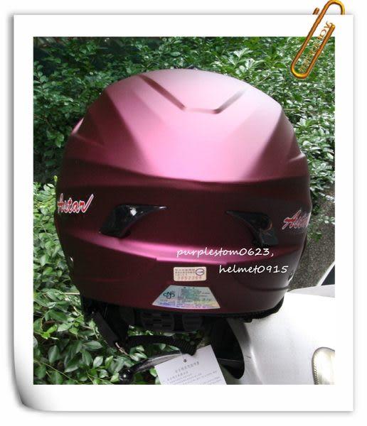 林森●GRS安全帽,雪帽,半罩,K-861,K861,可拆洗式竹炭內裡,消光紫紅~