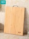 天竹菜板家用實木切菜板砧板案板竹搟面板粘板防霉水果小宿舍占板 【優樂美】