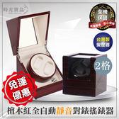 檀木紅全自動靜音對錶搖錶器 手錶收納盒自動機械手錶轉錶器自動上鍊盒-時光寶盒8231
