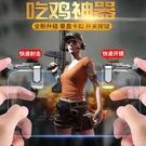 手機吃雞神器刺激戰場輔助安卓蘋果X專用按鍵式游戲手柄四指吃雞 樂活生活館