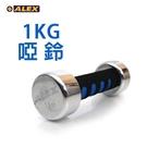 ALEX 新型電鍍啞鈴1kg(健身 重訓  ≡體院≡