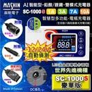 【久大電池】 麻新電子 SC-1000S 豪華版 雪茄頭公頭 12/24V 自動偵測 鉛酸/鋰鐵雙模 脈衝式充電機