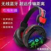 頭戴耳機 發光無線藍芽頭戴式耳機手機游戲華為安卓蘋果通用帶麥吃雞神器 快速出貨