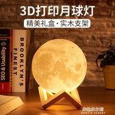 創意3d打印月球燈 中秋禮物月亮燈小夜燈床頭臺燈浪漫生日燈  朵拉朵衣櫥