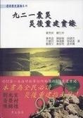 二手書博民逛書店《九二一震災災後重建實錄》 R2Y ISBN:9571140503