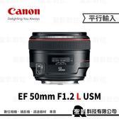 Canon EF 50mm f/1.2L USM 標準定焦鏡 F1.2 大光圈人像鏡頭 (3期零利率)【平行輸入】WW