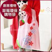 可摺疊草莓環保購物袋(需自行摺入)-減塑愛地球 禮贈品 來店禮 幸福朵朵二進婚禮小物