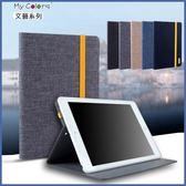 蘋果 iPad 9.7 2017 iPad 9.7 2018 Pro 9.7 文藝平板殼 平板皮套 智能休眠 支架 內軟殼 平板保護套