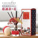 (特價) 韓國 cocod or 室內香氛擴香瓶 200ml (耶誕款+花) 紅色滿天星款 (OS小舖)