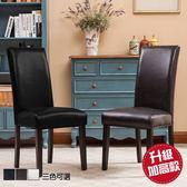 FDW【AT6054】免運現貨平日24H出貨*48公分高升級加高款簡約實木餐椅/書桌椅/工作椅/辦公椅