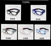 籃球眼鏡足球眼鏡男戶外防霧運動眼鏡框架近視籃球防撞護目眼鏡