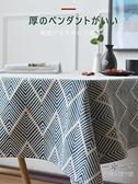 桌布 日式桌布布藝茶桌茶幾客廳中式棉麻加厚北歐簡約橢圓形餐桌布桌墊