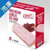 最划算紅豆牛奶冰棒65G*5入【愛買冷凍】
