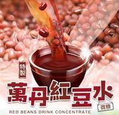 勵馨30特製萬丹微糖紅豆水(12瓶裝)