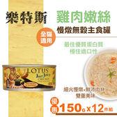 【SofyDOG】LOTUS樂特斯 慢燉嫩絲主食罐 嫩雞口味 全貓配方( 150g 12件組) 貓罐 罐頭