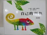 【書寶二手書T1/少年童書_JSP】自己的顏色_林真美, 雷歐.里歐