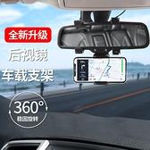 安全 車載 手機支架 倒車 後視鏡 導航 行車記錄儀 固定卡扣 旋轉 汽車通用