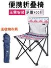 露營椅戶外折疊椅子超輕便攜加厚露營釣魚小...