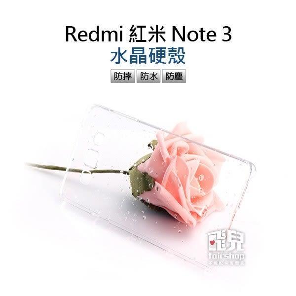 【飛兒】晶瑩剔透!紅米 Note 3 手機保護殼 透明水晶殼 硬殼 保護套 手機殼 手機套 不適用特製版