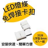 3528 LED 單色 燈帶 免焊接 卡扣 連接頭 led燈條 L字型 連接器 8mm 6入一組 $117