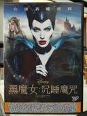 挖寶二手片-Y18-108-正版DVD-電影【黑魔女 沉睡魔咒】-迪士尼 安潔莉娜裘莉 海報是影印