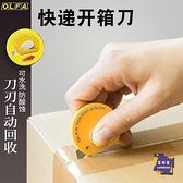 裁紙刀 開箱刀 多功能美工刀隨身便攜式迷你切割刀家用拆快遞的小刀神器