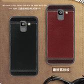 三星 J6 J4 A6+ 皮紋軟殼 手機殼 全包邊 軟殼 保護套 保護殼 經典荔枝紋