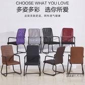 辦公椅 辦公椅電腦椅弓形椅家用簡約休閒椅網布椅會議職員椅學生靠背椅子XW 全館免運