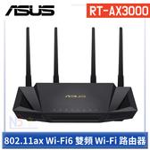 ASUS 華碩 RT-AX3000 雙頻 Wi-Fi 路由器