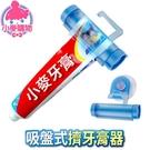 ✿現貨 快速出貨✿【小麥購物】擠牙膏器 隨機出貨【Y156】捲壓擠牙膏器 衛浴掛勾 附吸盤