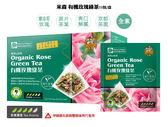 即期良品 米森 有機玫瑰綠茶 3gx15包/盒 ~惜福品~