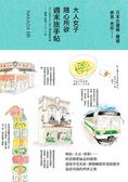大人女子隨心所欲週末旅手帖:日本古建築、鐵道、美食、老街