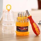 家用多功能小螺絲刀套裝拆機萬能工具組合