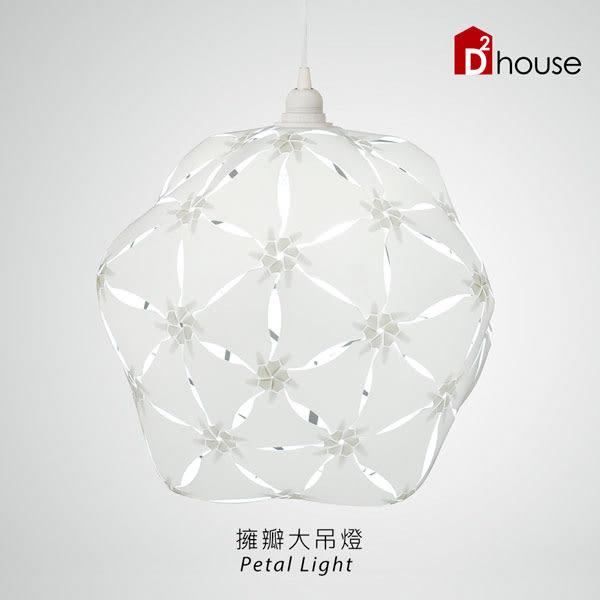 擁瓣燈飾-吊燈(大)【DD House】
