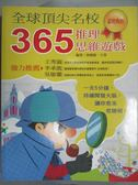 【書寶二手書T6/少年童書_YCJ】全球頂尖名校 365推理思維遊戲_張曉龍