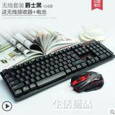 鍵盤都市方圓無線鍵盤滑鼠套裝筆記本電腦臺式鍵鼠游戲辦公igo生活優品