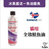 冰島直送-魚油寵食〔貓用全效鮭魚油,250ml〕